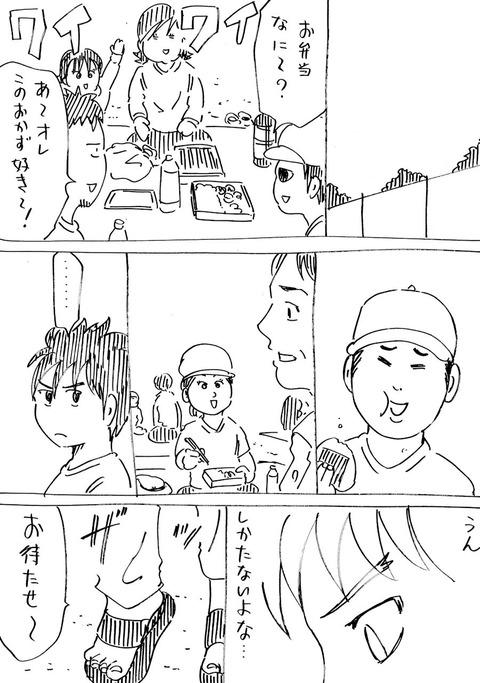 連れ子14 (2)