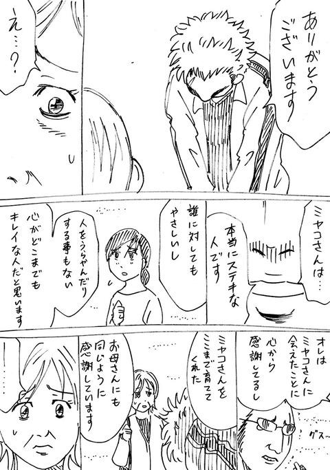 連れ子8 (3)
