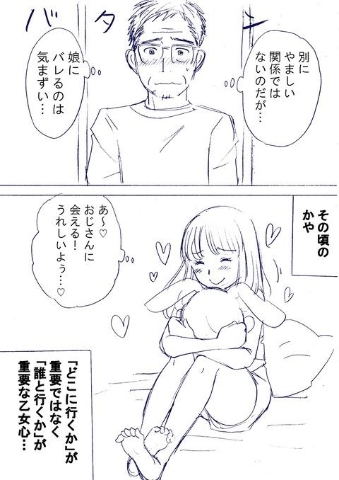 おじ女15オマケ_002