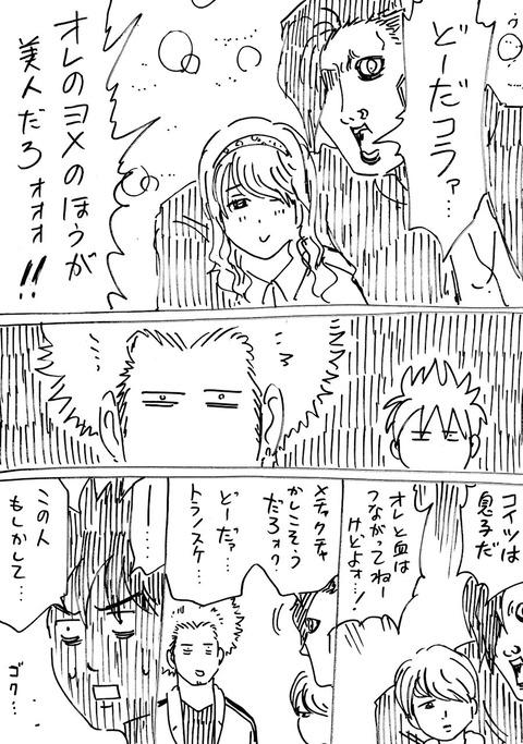 連れ子48 (2)