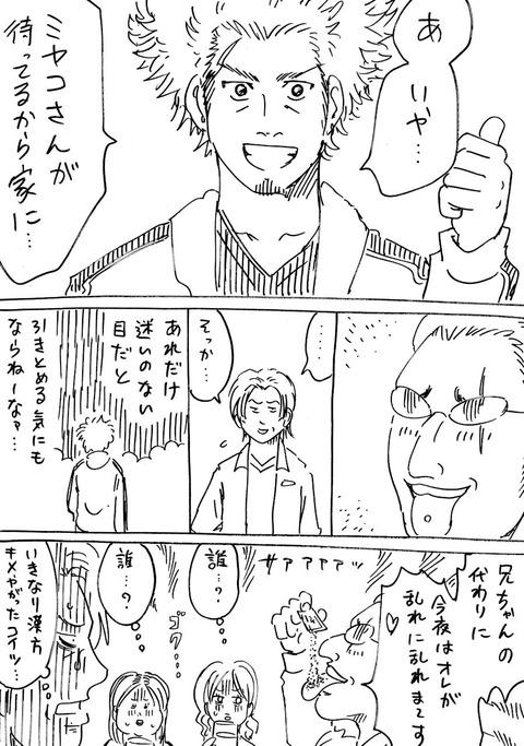連れ子29 (4)