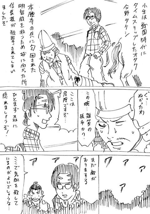 戦国コミケ 45話 (1)