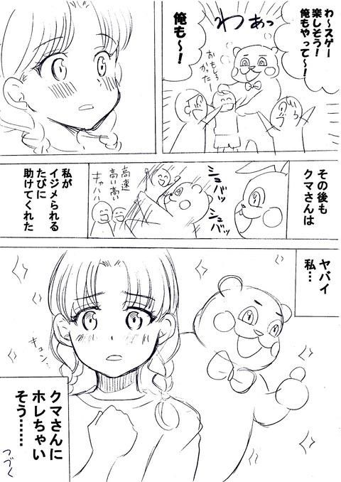 着ぐるみの恋1_004