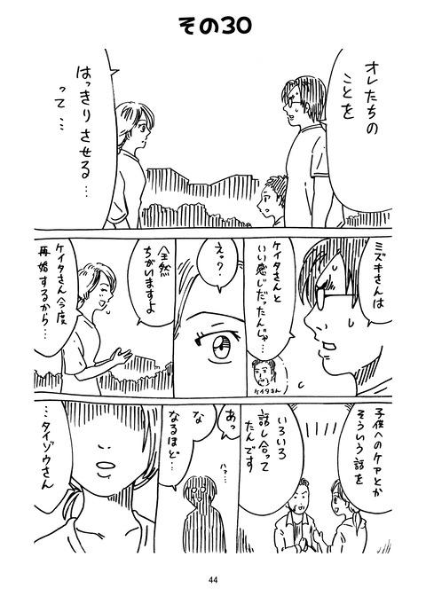 タイゾウ2_044