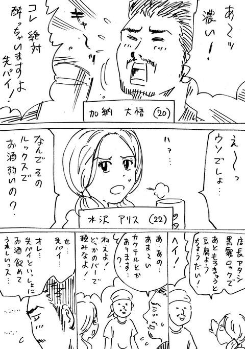 おじさんと乙女 (2)