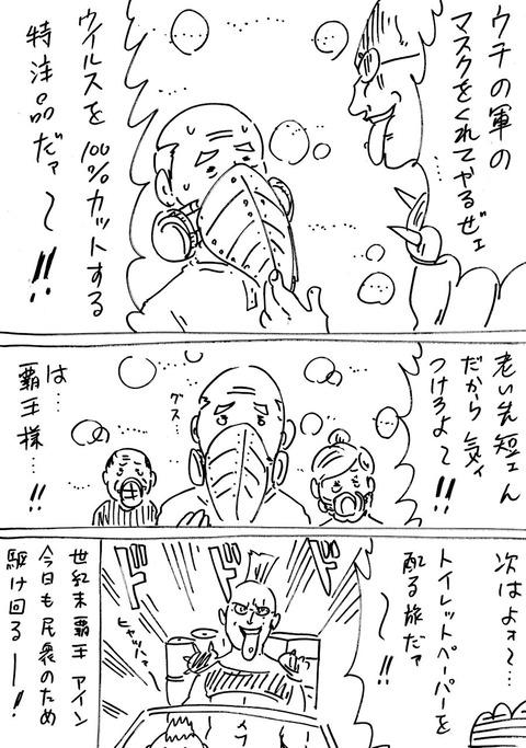 アイン (1)