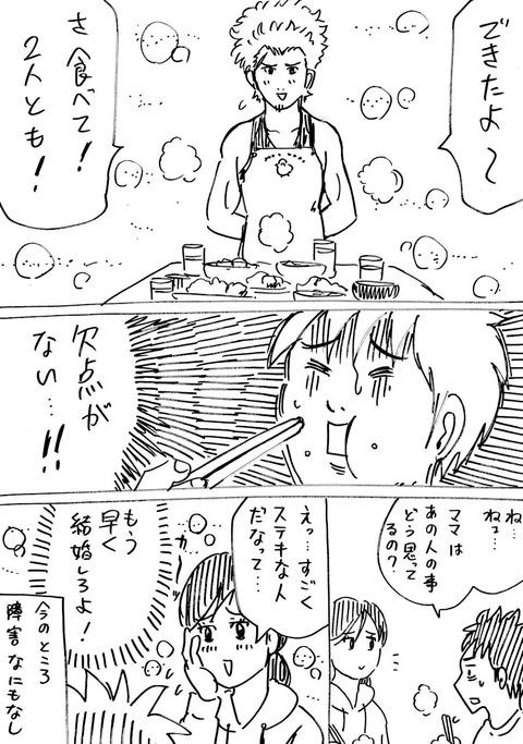 連れ子3 (4)