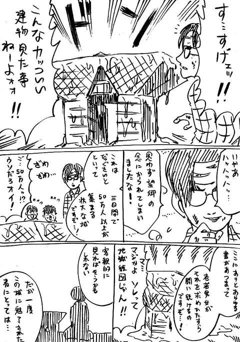 戦国コミケ21話 (3)