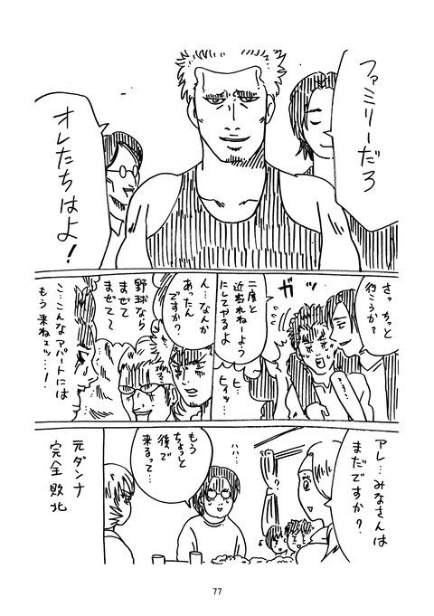 タイゾウ2_077