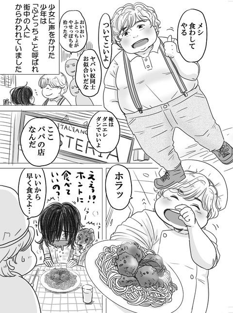 痩せっぽちと太っちょ_002