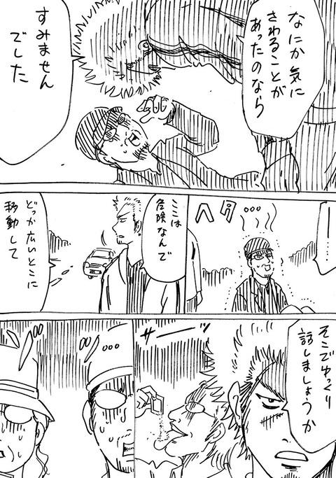 連れ子43 (3)