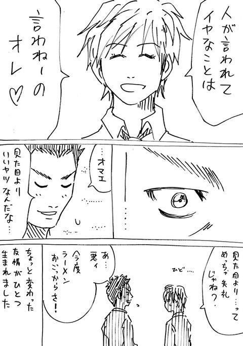 友情1 (4)