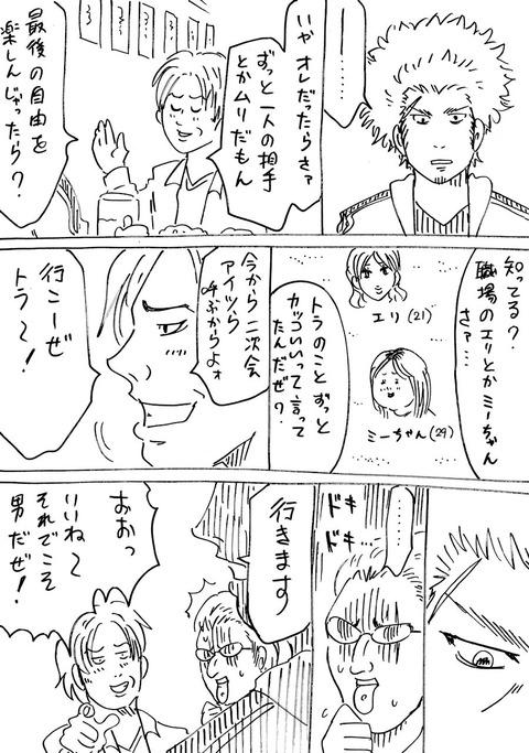 連れ子29 (3)