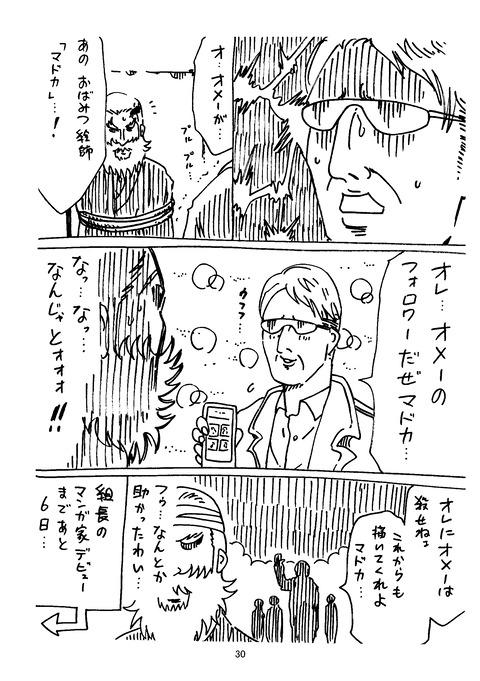横山了一のTwitter漫画 1_030