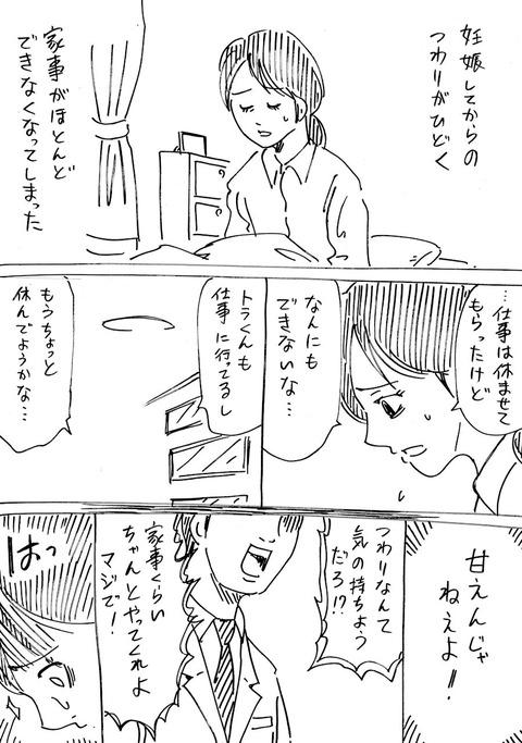 連れ子38 (1)