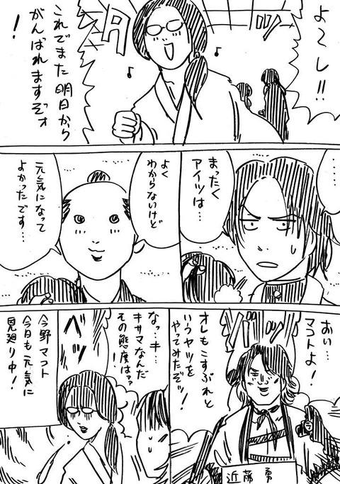 真・幕末レキジョ1 (4)