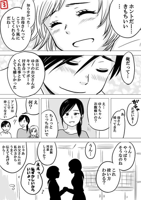 ママが欲しい幼なじみ_003