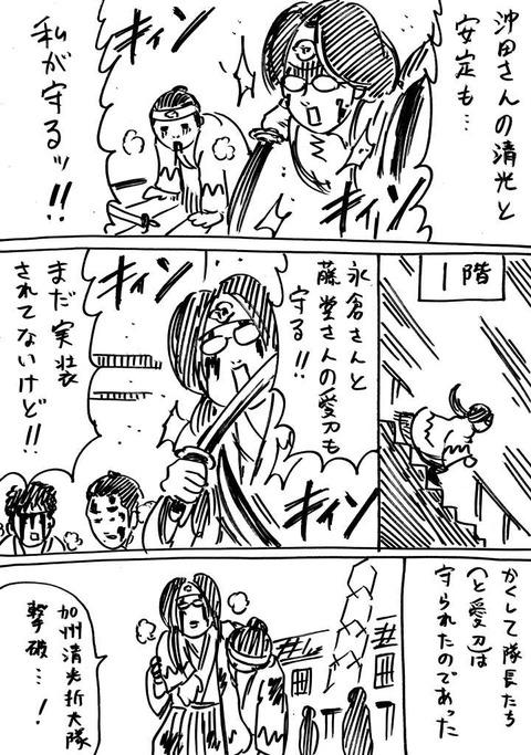 幕末レキジョ9 (2)