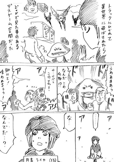 レトロ異世界 (1)