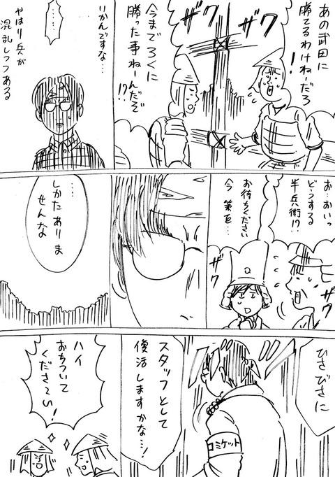戦国コミケ35話 (2)
