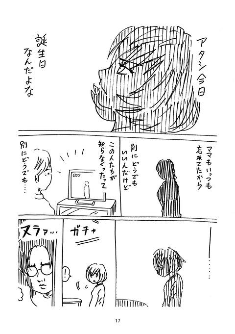 タイゾウ_017