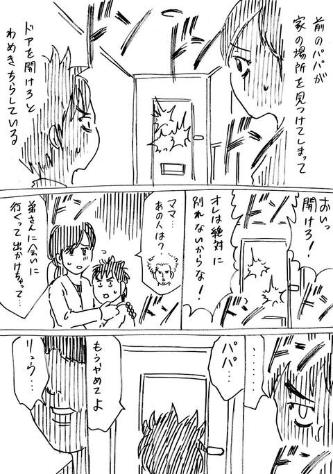 連れ子4(1)
