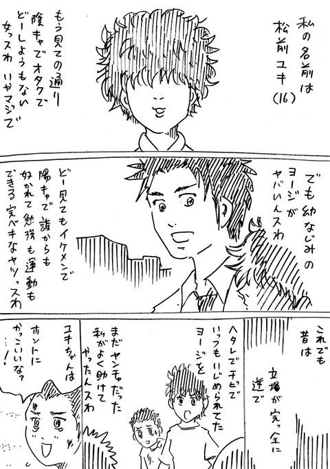 陰キャ (1)