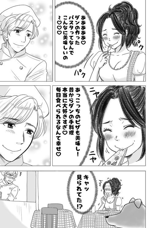 やせっぽちとふとっちょ_002