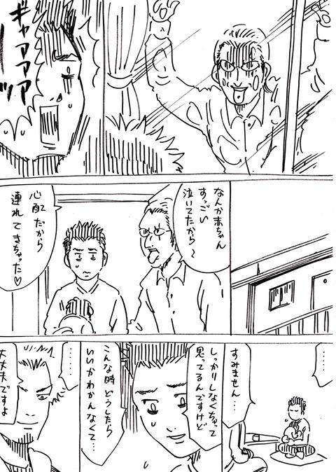 連れ子57 (2)