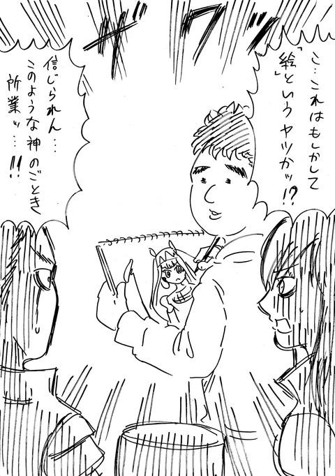ぬるま湯異世界2 (2)