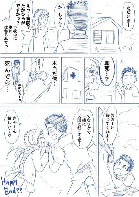 悲しい恋の物語_004