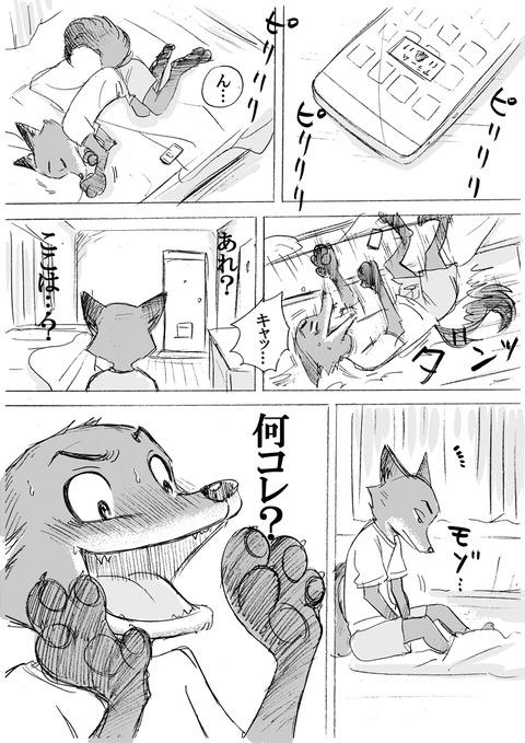 「君の名は」×「ズートピア」ジュディ編_001