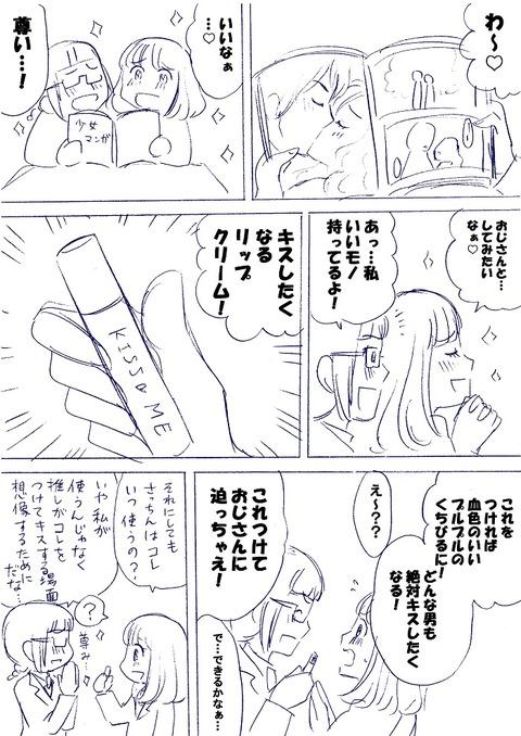 おじさんと女子高生 オマケ4_001