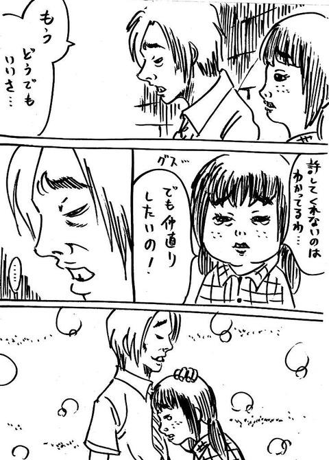 ズートピアー (2)