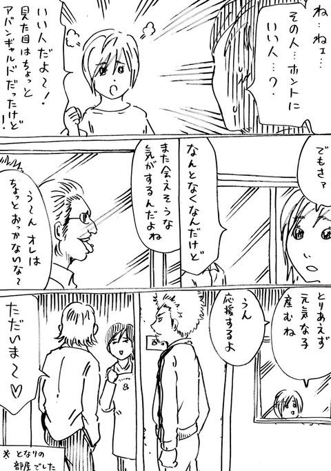 イマイチ番外編 (2)