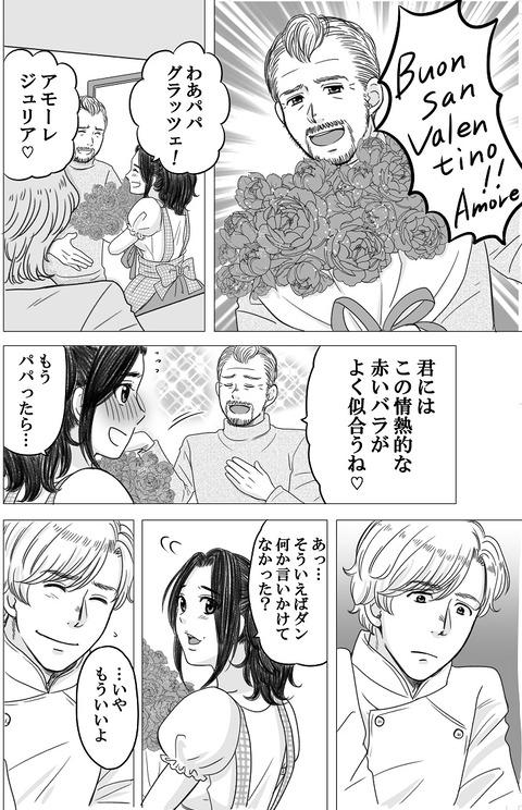 やせふとバレンタイン_002