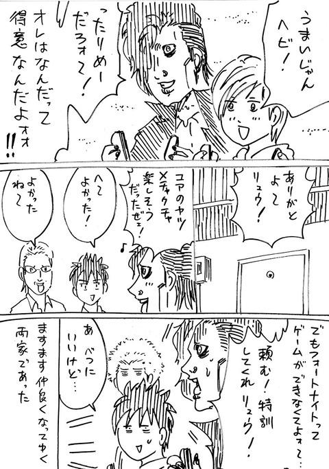 連れ子49 (4)