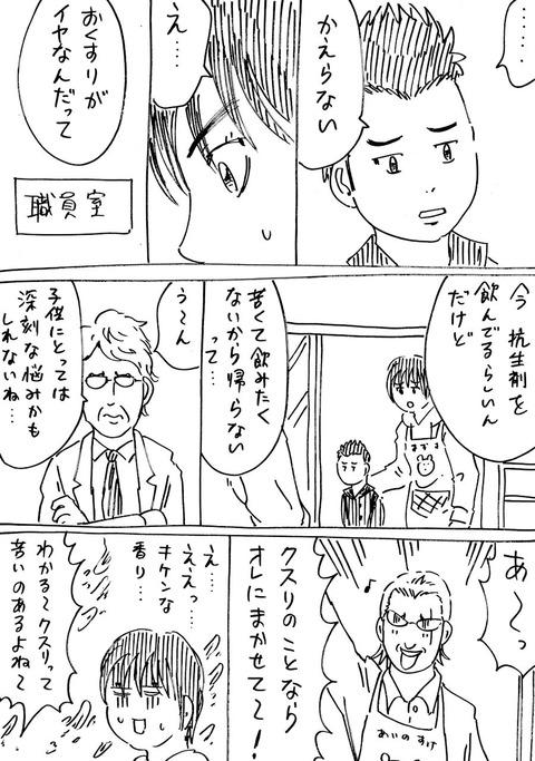保育士2 (2)