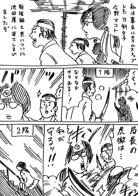 幕末レキジョ9 (1)