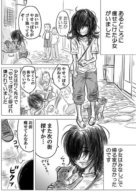 痩せっぽちと太っちょ_001