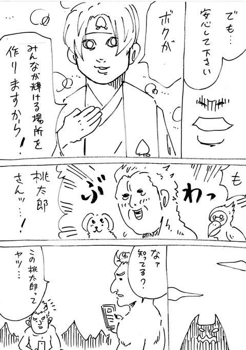 イノベーター桃太郎 (3)