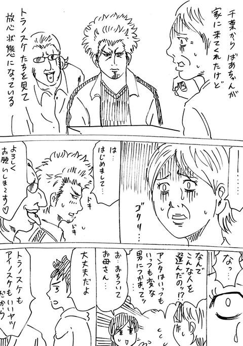 連れ子8 (1)