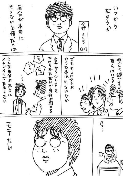 イケメンとオタク (2)