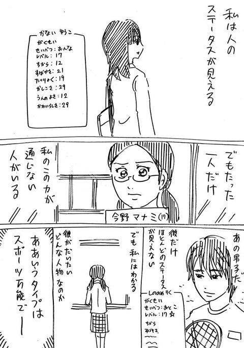 ステータス少女2 (1)