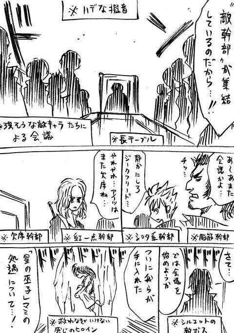 ありがちファンタジー (2)