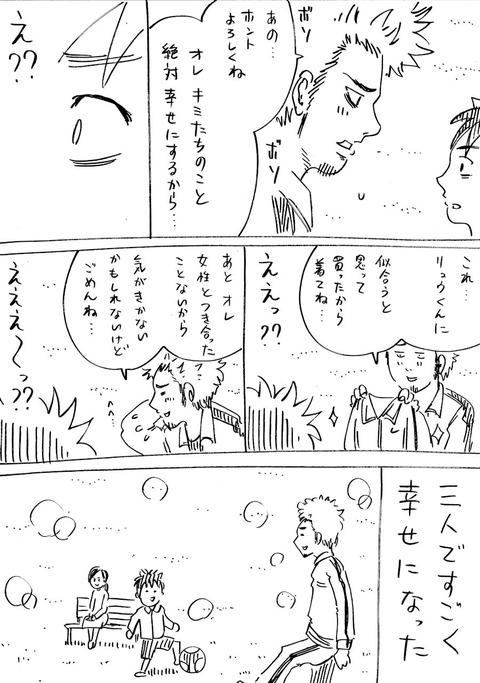 連れ子 (3)