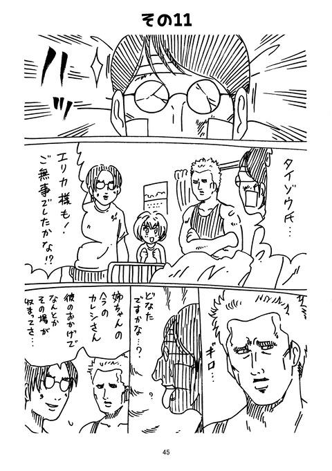 タイゾウ_045