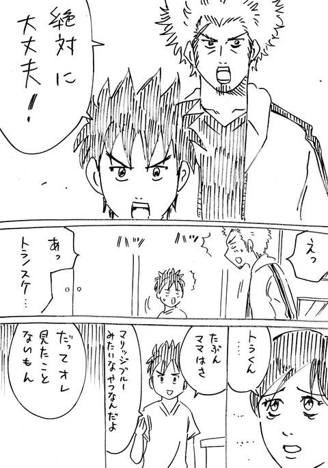 連れ子31 (3)