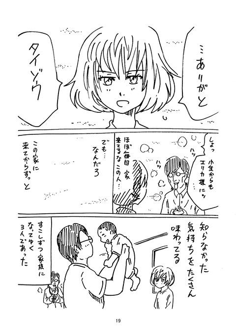 タイゾウ_019