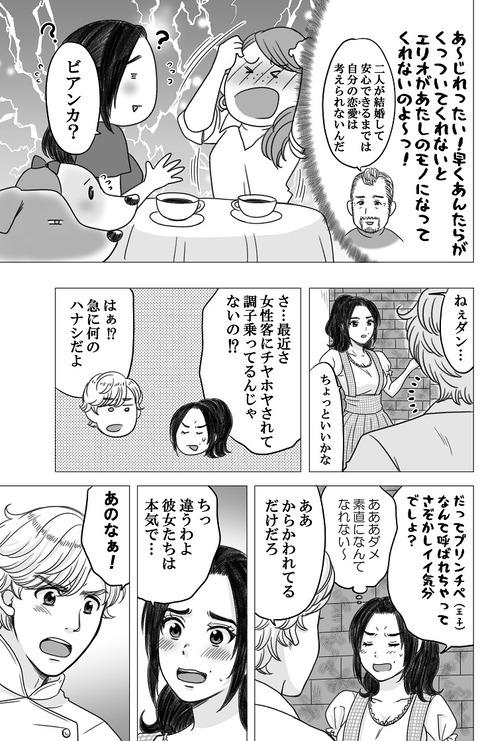 やせっぽちとふとっちょ ヤキモチ編_003